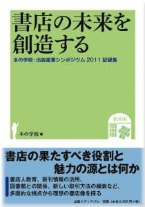 「本の学校シンポジウム記録集2011」表紙