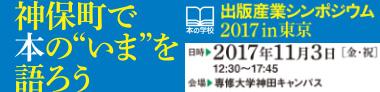 出版産業シンポジウム 2017 in 東京